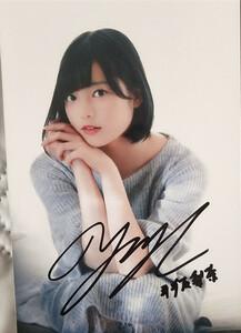 希少 サイン写真 平手友梨奈S149 美品 人気アイドル サインフォト