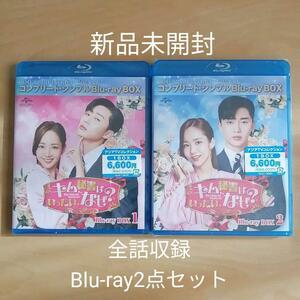 新品未開封★キム秘書はいったい,なぜ? BD-BOX1 BOX2 コンプリート・シンプル Blu-ray 2点セット 【送料無料】韓国ドラマ パク・ソジュン