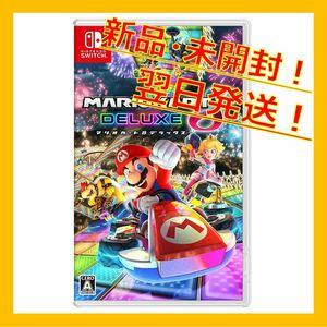 【新品・未開封!】 Nintendo Switch マリオカート8 デラックス【翌日発送!】