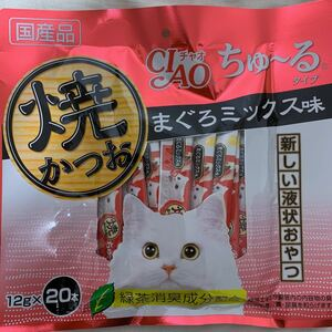 CIAO チャオ ちゅ~る 焼かつお まぐろミックス味 12g×20本 いなば ちゅーる 猫用液状おやつ 国産品 保存料不使用