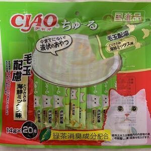CIAO チャオ ちゅ~る 毛玉配慮とりささみ海鮮ミックス味 14g×20本 いなば ちゅーる 猫用液状おやつ 国産品 保存料不使用