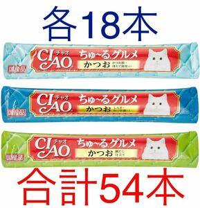 CIAO チャオ ちゅ~るグルメ かつお海鮮バラエティ 14g×バラ54本 いなば ちゅーる 猫用液状おやつ 国産品 保存料不使用