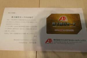 【最新】 クスリのアオキ 株主優待 カード 5%割引 女性名義 2022年9月末期限 送料63円