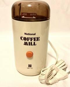ナショナル National コーヒーミル MK-50