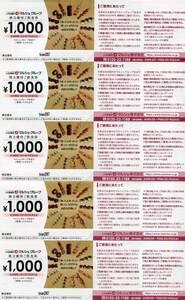 【送料込】マルシェ㈱ 株主優待 ご飲食券 1000円券×5枚 有効期限延長(2022年3月末)