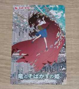 【送料無料】2021 映画『竜とそばかすの姫』★使用済み ムビチケカード 1枚
