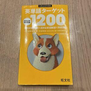 英単語ターゲット1200 高校必修受験準備