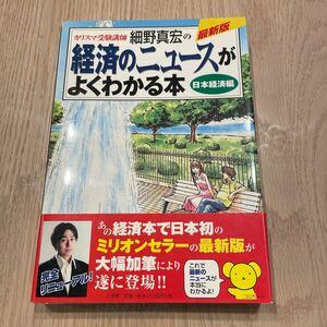 経済のニュースがよくわかる本 カリスマ受験講師細野真宏の 日本経済編/細野真宏