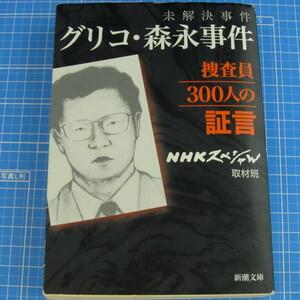 未解決事件 グリコ・森永事件捜査員300人の証言 (新潮文庫) NHKスペシャル取材班