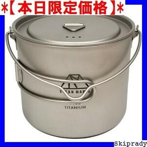 【本日限定価格】 TITAN 収納袋付 キャンプ用品 ポット アウトドア バー 飯ごう クッカー チタンマニア MANIA 147