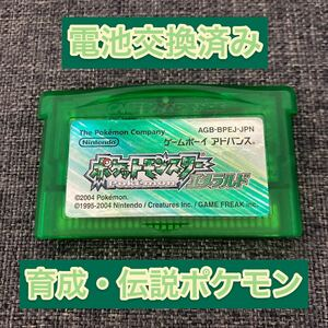 【電池交換済み】ポケットモンスターエメラルド GBA ポケモン ソールドシールド