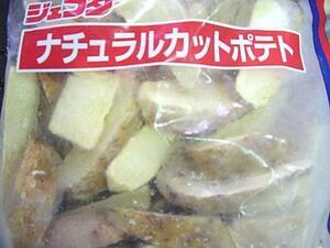 ナチュラル「カットポテト1kg」業務用冷凍食品 ASK福袋訳
