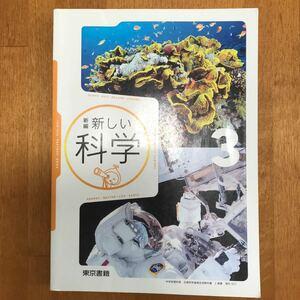 中学教科書 理科 東京書籍版新編新しい科学 3年