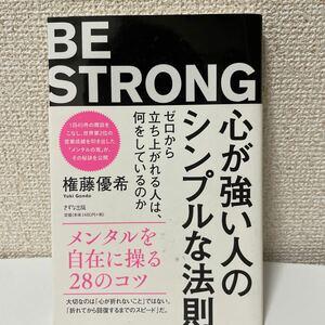 BE STRONG 心が強い人のシンプルな法則