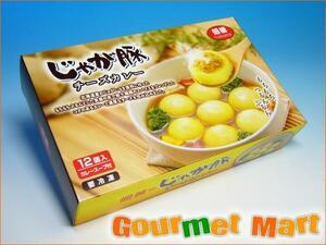 【北海道グルメマート】北海道限定品 北海道産じゃがいも使用 佃善 じゃが豚 チーズカレー 12個入 カレースープ付