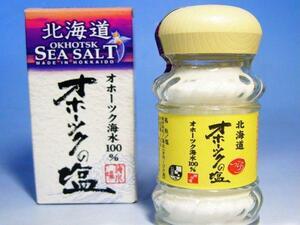 【北海道グルメマート】北海道限定品 オホーツク海水100% つらら オホーツクの塩 焼塩 瓶入り 55g