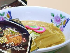 【北海道グルメマート】札幌人気ラーメン店 銀波露 味噌味 生ラーメン 2人前