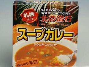 【北海道グルメマート】北海道限定品 札幌スープファクトリー スープカレースープ