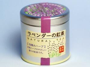 【北海道グルメマート】北海道限定品 ラベンダーの紅茶 40g
