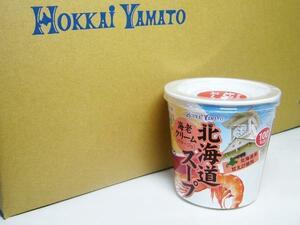 【北海道グルメマート】北海道産甘えび使用 北海大和 甘海老クリームカップスープ 30食セット