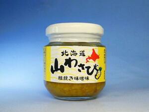 【北海道グルメマート】北海道限定品 北海道産山わさび使用 山わさび粗挽き 味噌味 110g