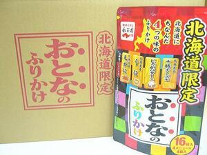 【北海道グルメマート】北海道限定品 永谷園 おとなのふりかけ 4種 16袋入20個セット