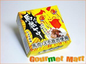 【北海道グルメマート】北海道限定品 馬肉・えぞ鹿肉使用 馬鹿ヤロー 大和煮缶詰 しょうゆ味 70g