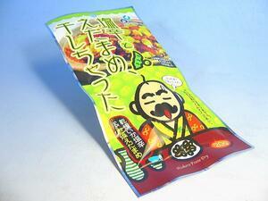 【北海道グルメマート】北海道限定品 函館 布目 塩辛とえだまめ、干しちゃった 20g