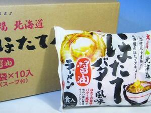 【北海道グルメマート】北海道限定品 本場北海道 ほたてバター風味ラーメン 醤油味 10食セット