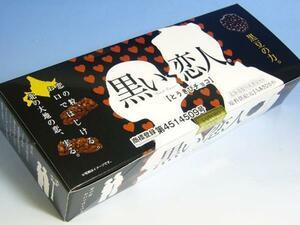 【北海道グルメマート】北海道限定品 黒い恋人 とうきびチョコ 14本セット