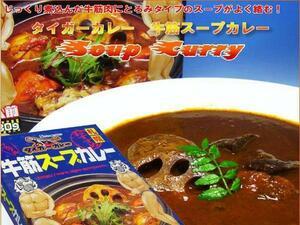 【北海道グルメマート】札幌人気スープカレー店 タイガーカレー 牛筋スープカレー 1人前 280g