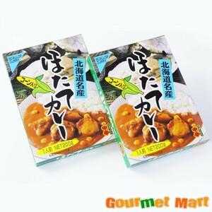 【北海道グルメマート】☆ゆうパケット限定/送料込☆北海道名産 ほたてカレー 2個セット
