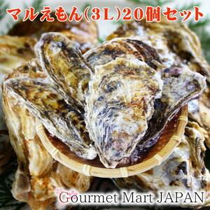 【グルメマートJAPAN】産地直送 北海道厚岸産 殻付き生牡蠣 マルえもん [3L(150g~)] 20個セット