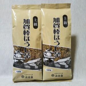 加賀棒茶 上級 加賀棒ほうじ茶 130g 2袋 金沢土産 お茶