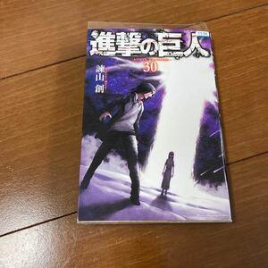 進撃の巨人 諫山創 30巻