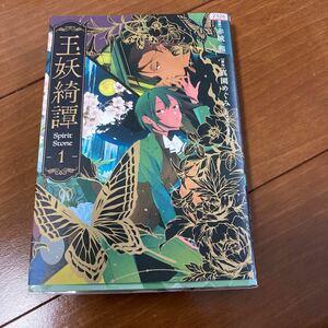 玉妖綺譚 1/赤城和/真園めぐみ