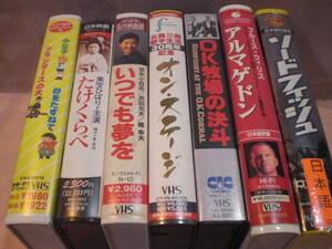 VHSビデオ6本