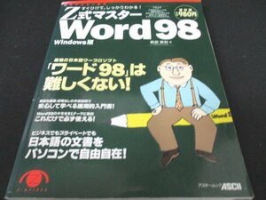 本 No2 10301 Z式マスター Word98 Windows版 平成10年7月29日 アスキー 著 前田幸利 編 遠藤論