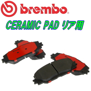 bremboブレンボCERAMIC-typeブレーキパッドR用 GP4フィットハイブリッドRS 12/5~13/9