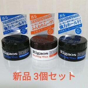 新品 Rigaos リガオス メンズ ヘア ワックス 3個セット スーパーハード ハード wax  ヘアワックス