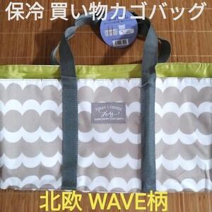 新品 保冷 保温 エコバッグ レジカゴバッグ 北欧 WAVE柄 グレージュ 黄緑 保冷バッグ ショッピングバッグ