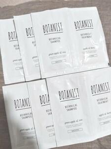 新品 ボタニスト シャンプー トリートメント スムース サンプル 6袋