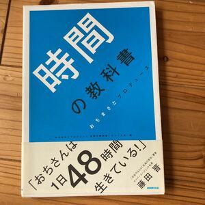 時間の教科書 おちまさとプロデュース 「おちまさとプロデュース時間の教科書」 をつくる会 (編者)