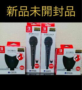HORI カラオケマイク&マイクカバー×2 Nintendo Switch