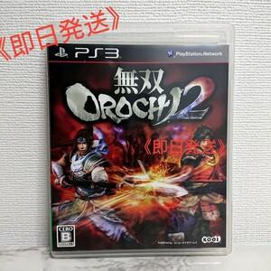 無双OROCHI 2  PS3