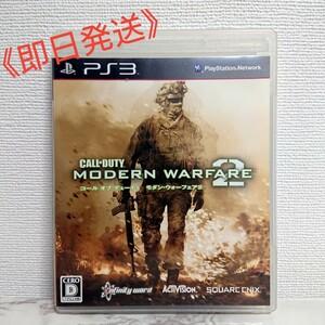 コール オブ デューティ モダン・ウォーフェア2 PS3