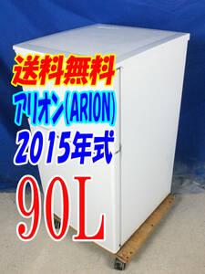 送料無料★2015年式★アリオン(ARION) ★AR-90W★90L★一人暮らしにピッタリ、コンパクトな2ドア冷凍冷蔵庫/天板は耐熱★Y-0902-006