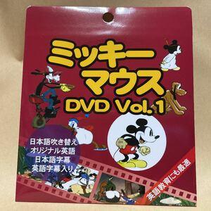 ミッキーマウスDVD1