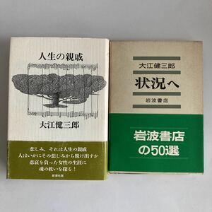 ◇ 人生の親戚 新潮社 1989年/ 状況へ 岩波書店 1978年 6刷発行 大江健三郎 2冊 ♪GM01