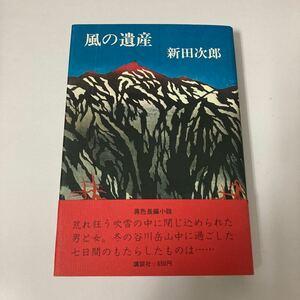 ◇ 風の遺産 新田次郎 講談社 第1刷発行 帯付 ♪GM02